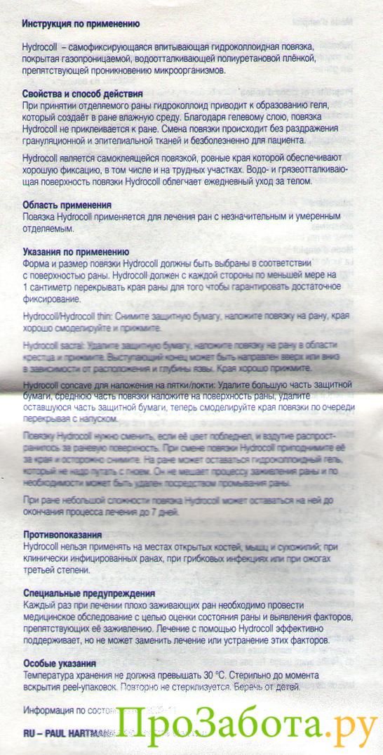Гидроколлоидная Повязка Инструкция