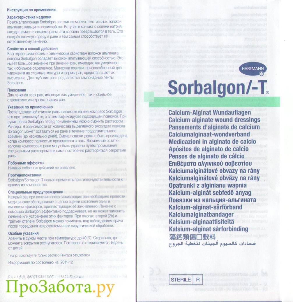 Сорбалгон Инструкция По Применению