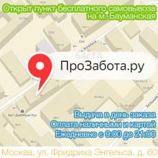 Открыт пункт бесплатного самовывоза на м. Бауманская