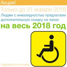 Скидка для людей с инвалидностью (акция завершена)