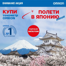 Конкурс! Розыгрыш поездки в Японию для двоих!