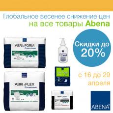 Акция! Специальные цены на Abena до 29 апреля