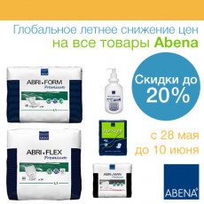 Специальные цены на Abena до 10 июня (акция завершена)