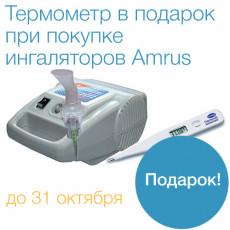Термометр в подарок к ингаляторам Amrus (акция завершена)