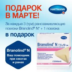 Повязки Branolind N по акции 3+1 (акция завершена)