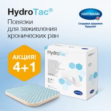Акция! Скидка 20% на повязки HydroTac