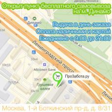 Открыт розничный магазин у м. Динамо