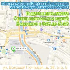Магазин на Бауманской переехал к м. Электрозаводская