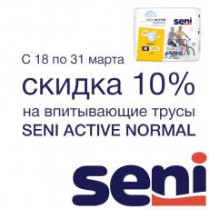 Суперцена на впитывающие трусы Seni Active Normal1
