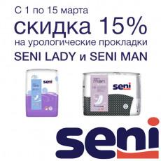 Суперцены на урологические прокладки Seni Lady и Seni Man