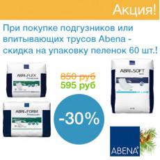 Скидка 30% на пеленки Абена (акция завершена)1