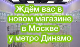 Магазин медтехники у метро Динамо