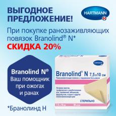 Скидка 20% на повязку с перуанским бальзамом Branolind N!1
