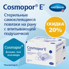 До 30 ноября раневые повязки Cosmopor E Steril стоят дешевле!1