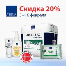 Только две недели - все товары Abena дешевле на 20%!1
