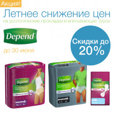 Минус 20% на товары при недержании Depend до конца июня!1