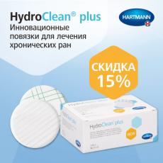 Скидка 15% на HydroClean Plus до конца июля!1