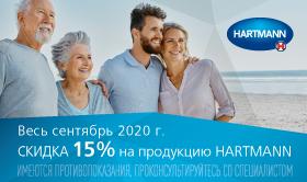 Весь сентябрь - скидка 15% на все товары Paul Hartmann!