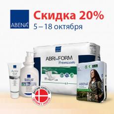 До 18 октября все товары Abena дешевле на 20%!1