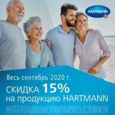 Весь сентябрь - скидка 15% на все товары Paul Hartmann!1