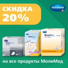 Скидки на урологические прокладки MoliMed свыше 20%!1