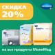 Скидки на урологические прокладки MoliMed свыше 20%!