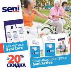 Скидки до 20% на товары при инконтиненции Seni!1
