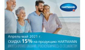 Минус 15% на весь ассортимент от Paul Hartmann!