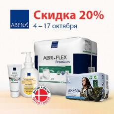 До 17 октября все товары Abena на 20% дешевле!