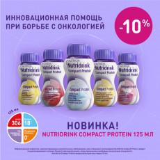 Купи упаковку Nutridrink Compact Protein на 10% дешевле!