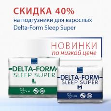 Суперскидка 40% на подгузники Abena Delta-Form Sleep Super!