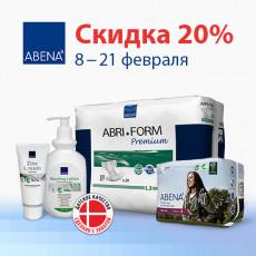 В феврале все товары Abena дешевле на 20%!
