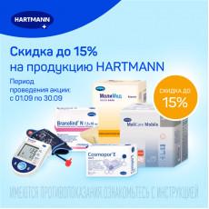 Скидки до 15% на более чем 150 товаров от Paul Hartmann!