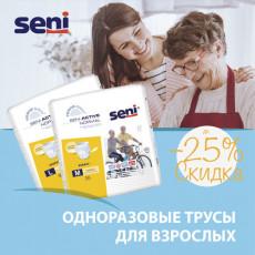 Скидка до 25% на впитывающие трусы для взрослых Seni Active!