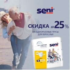 Впитывающие трусы Seni Active со скидками до 25%!