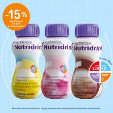 Купи четыре бутылочки Nutridrink на 15% дешевле до 18 августа!