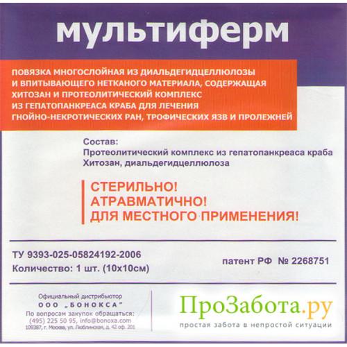 [недоступно] Мультиферм - многослойная очищающая и заживляющая повязка, 10х10 см