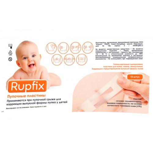 Rupfix / Рупфикс - пупочный пластырь (аналог Porofix / Порофикс)