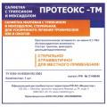 Протеокс-ТМ - салфетка для очищения и заживления гнойных ран, трофических язв, ожогов, 20x20 см