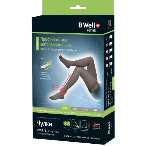B.Well rehab JW-212 / Би Велл - компрессионные чулки (1 класс, 18-22 мм рт. ст.), №3, черные