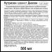 Nutrison Advanced Diason / Нутризон Эдванст Диазон - жидкая смесь для энтерального питания, 500 мл