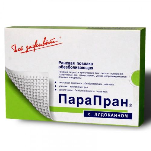 ПараПран с лидокаином - обезболивающая раневая повязка 7,5x10 см