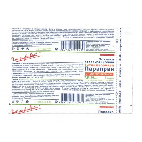 ПараПран с хлоргексидином - раневая повязка первой помощи, 7,5x10 см