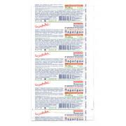ПараПран с хлоргексидином - раневая повязка первой помощи, 10x25 см