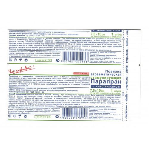 ПараПран с химотрипсином - повязка для очищения гнойных ран, 7,5x10 см