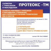 Протеокс-ТМ - салфетка для очищения и заживления гнойных ран, трофических язв, ожогов, 10х10 см