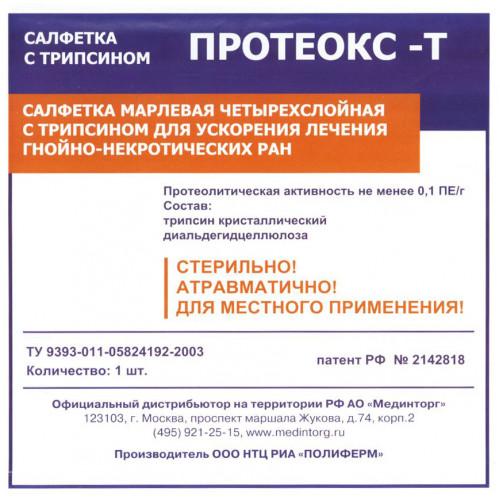 Протеокс-Т - салфетка для очищения и ускорения заживления гнойных ран, пролежней, 10х10 см