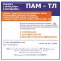 ПАМ-ТЛ - повязка с лизоцимом и трипсином, 10x10 см