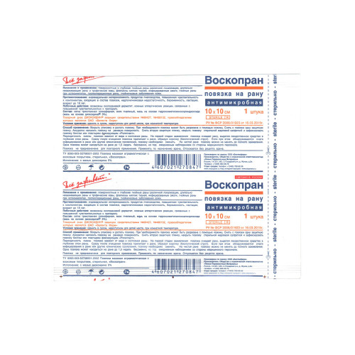 ВоскоПран с мазью гидроксиметилхиноксалиндиоксида 5% - антимикробная раневая повязка, 10x10 см