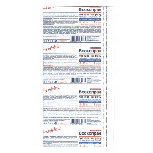 ВоскоПран с мазью Левомеколь - противовоспалительная раневая повязка, 10x25 см